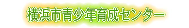 横浜市青少年育成センター