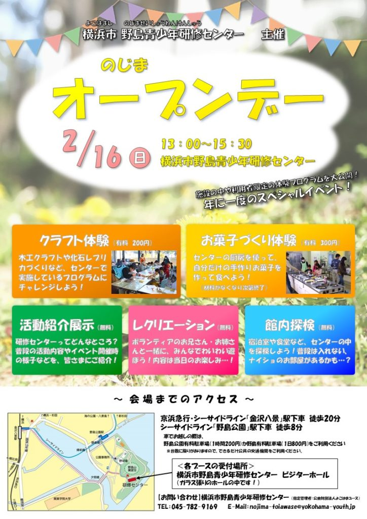 2020/2/16 のじまオープンデーちらし