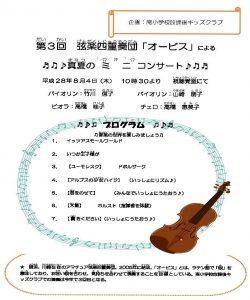 真夏のミニコンサート(プログラム)27.8.4 (1)