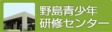 野島青少年研修センター