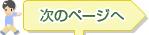 次のページへ
