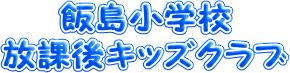 飯島小学校放課後キッズクラブ