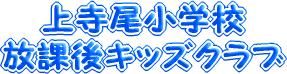 上寺尾小学校放課後キッズクラブ