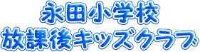永田小学校放課後キッズクラブ