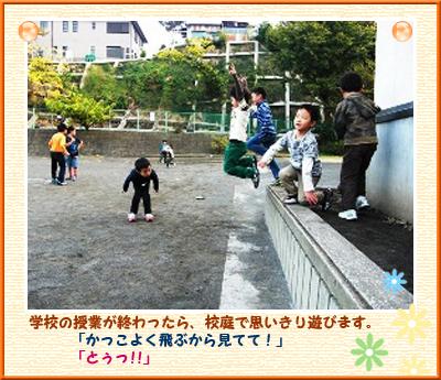 瀬ケ崎小キッズ 写真