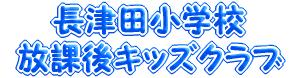 長津田小学校放課後キッズクラブ