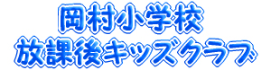 岡村小学校放課後キッズクラブ