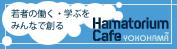 ハマトリアム・カフェ