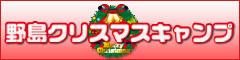 野島クリスマスキャンプ