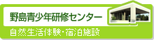 野島青少年研修センター 自然生活体験・宿泊施設