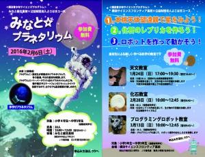 横浜青少年サイエンスプログラム チラシ_ページ_1