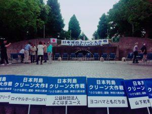 日本列島クリーン大作戦写真1