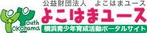 公益財団法人よこはまユース 横浜青少年育成活動ポータルサイト